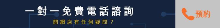 香港免費電話諮詢