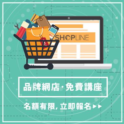 香港品牌網店免費講座