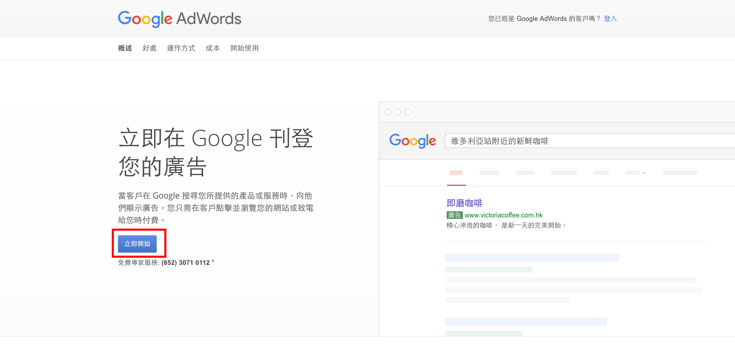 adwords-signup
