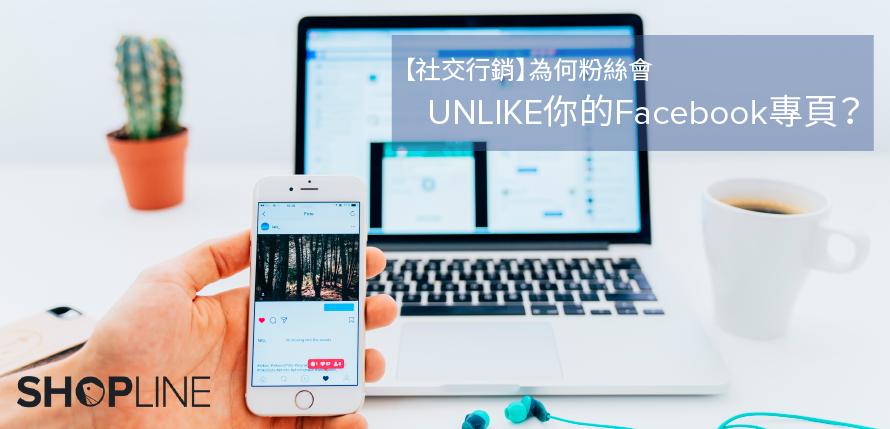 【社交行銷】 為何粉絲會 unlike 你的 Facebook 專頁?(附解決辦法!)