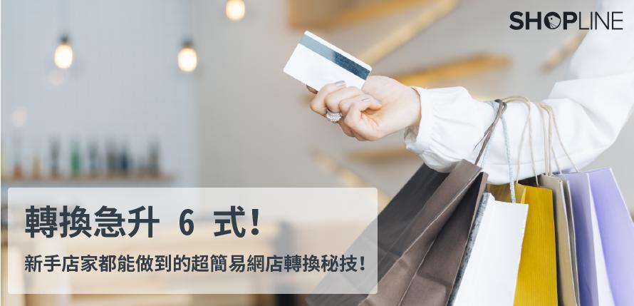 【網店店主必讀】轉換急升 6 式!新手店家都能做到的超簡易網店轉換秘技!