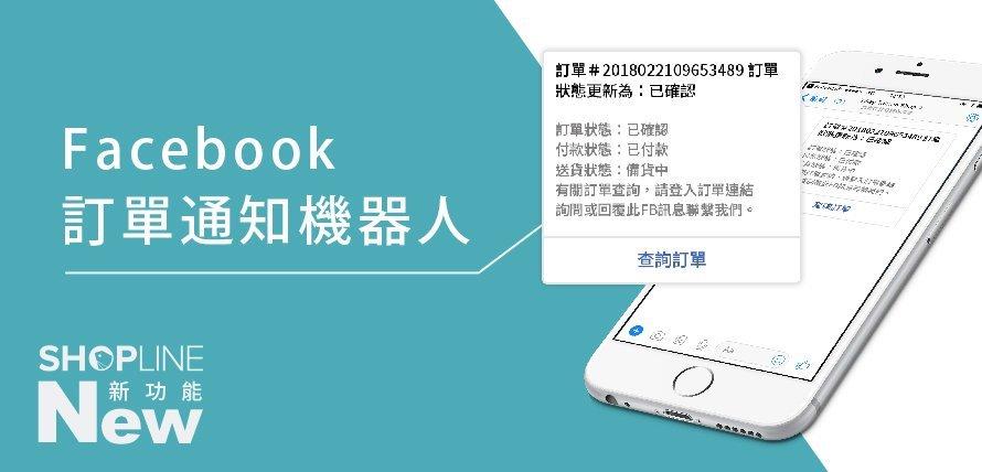 Facebook Chatbot 訂單通知