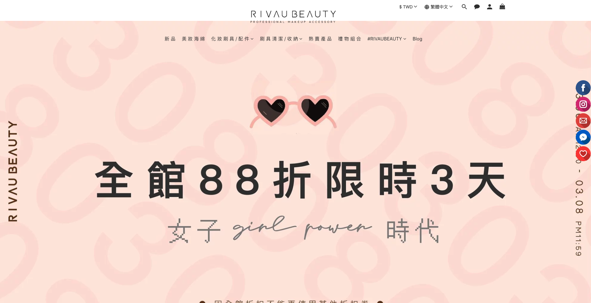 RIVAU BEAUTY 官網女子時代活動