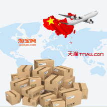 Buy Cheap Products From China and Ship Worldwide | Taobao in English img0