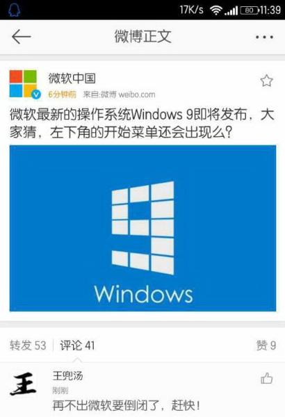 Microsoft enseña por error el logo de Windows 9