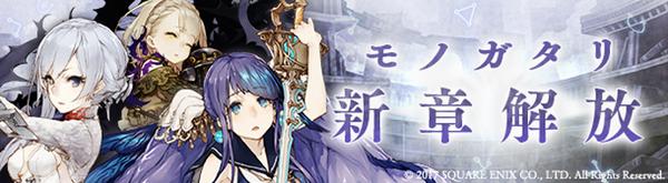 2、モノガタリ「憎悪篇」新章追加.jpg