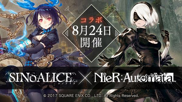 7、SINoALICE × NieR:Automata コラボの開始日が8月24日に決定.jpg
