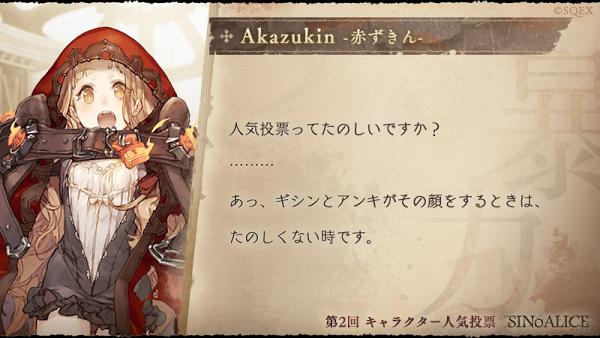 キャラクターズコメント_赤ずきん.jpg