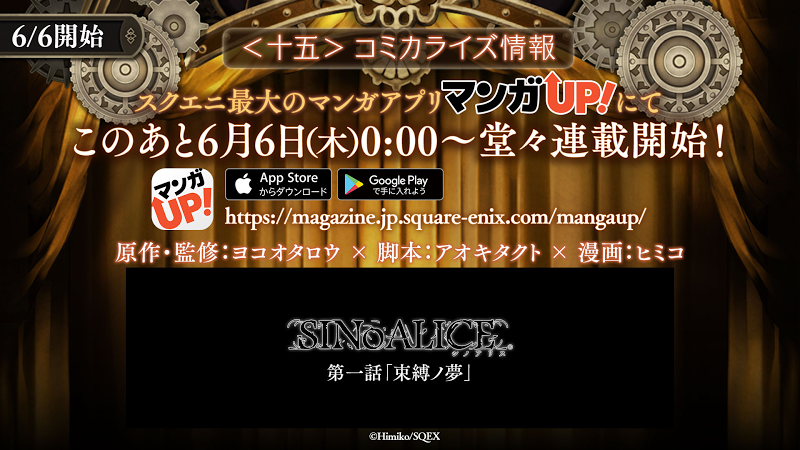 0605シノアリス生放送用_プロダクト_ゲーム情報_18_マンガ.jpg
