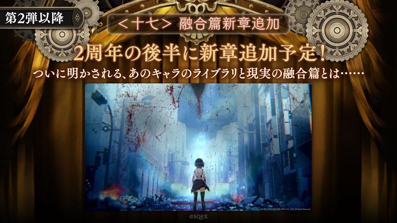 0605シノアリス生放送用_プロダクト_ゲーム情報_21_融合篇.jpg