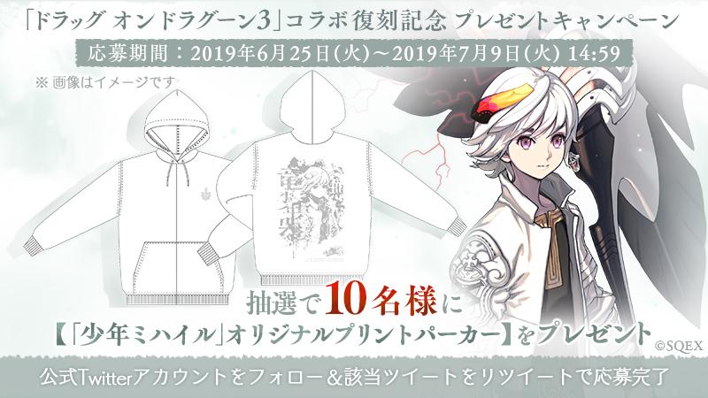FIX_キャンペーン景品名変更.jpg