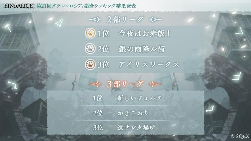 グラコロ結果発表2,3部リーグ190828.jpg