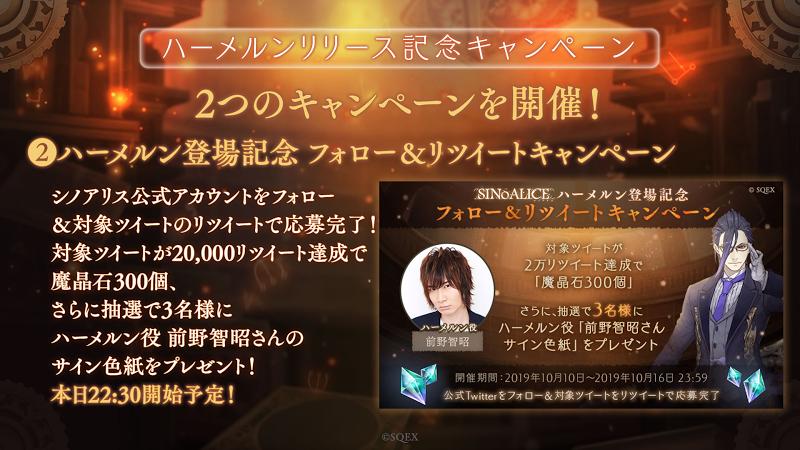 1010シノアリス生放送用_プロダクト_ゲーム情報03ハメルンCP2.jpg