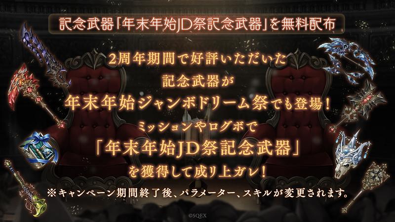 001記念武器「億シリーズ」を無料配布.jpg