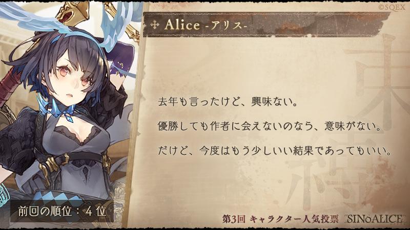 キャラクターズコメント_アリス.jpg