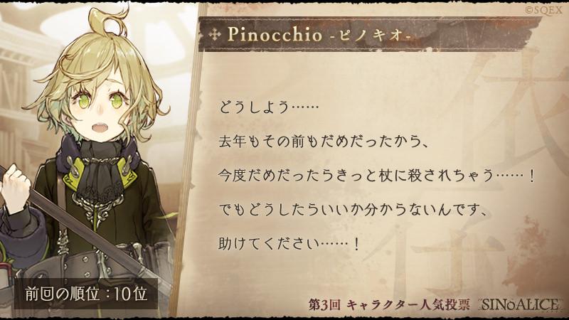 キャラクターズコメント_ピノキオ.jpg