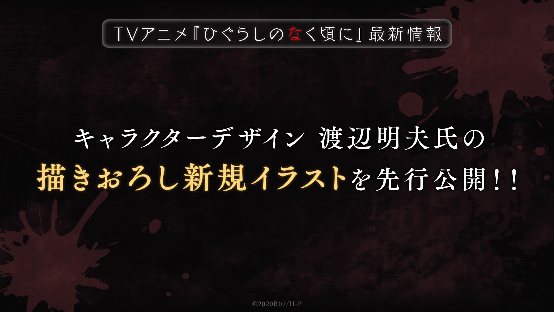 0821生放送_ひぐらしコラボ_50.jpg