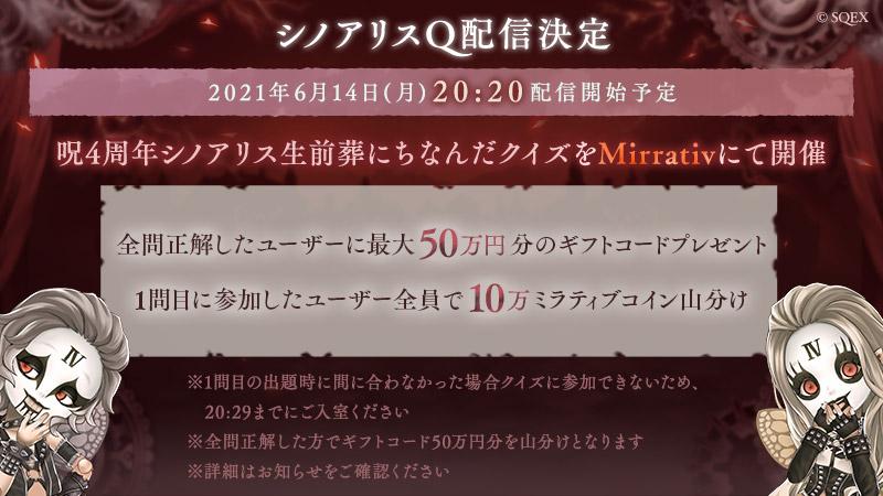 修正版info_detail_シノアリスQ.jpg