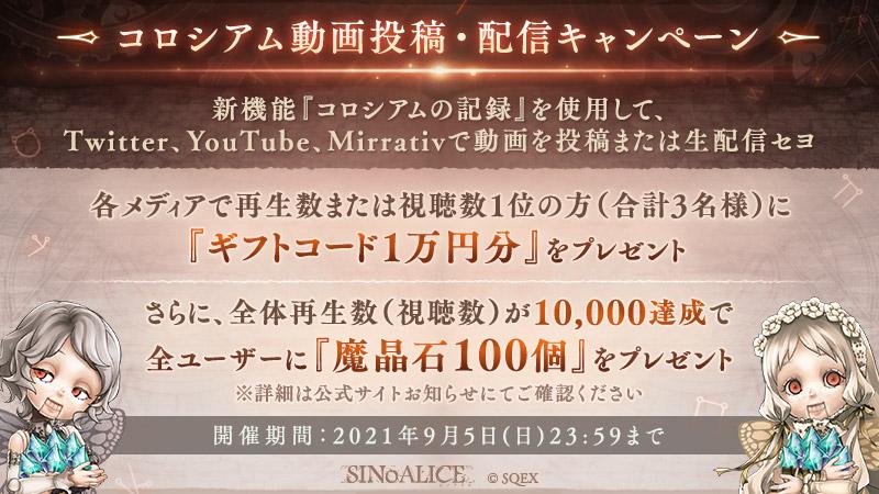 info_コロシアム動画投稿CP (1).jpg