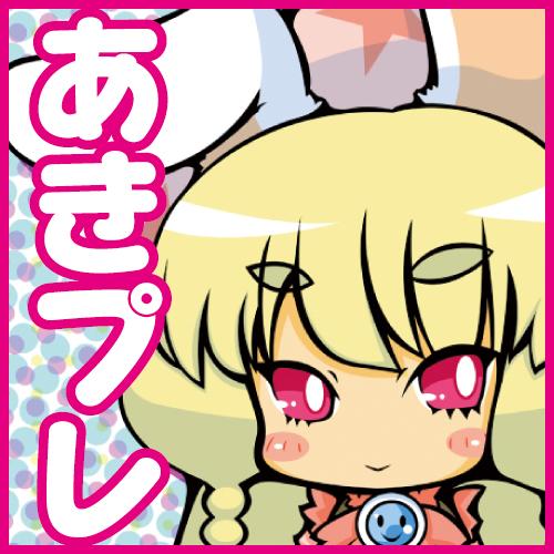 アキバ☆Press