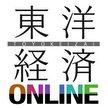 東洋経済オンライン|新世代リーダーのためのビジネスサイト