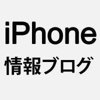 iPhone・iPad情報ブログ:アプリや本、ケース等紹介