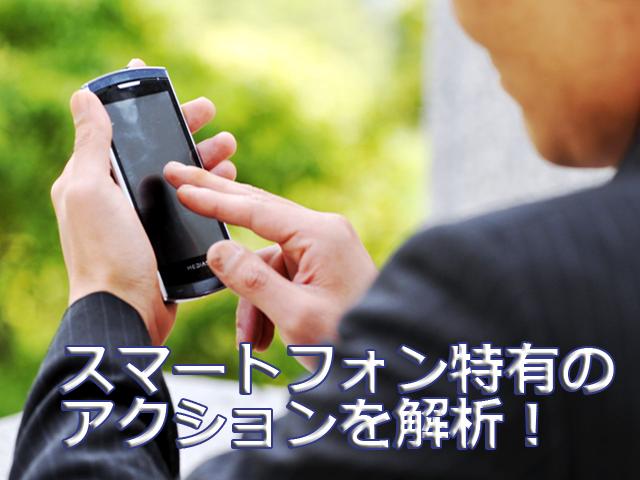 スマートフォン特有のアクションを解析