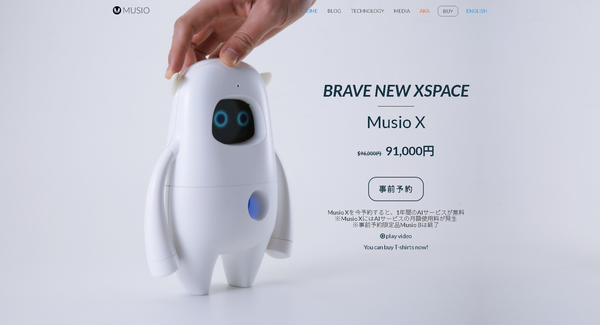 Musio, your curious new friend - https___themusio.com_index.ja.html
