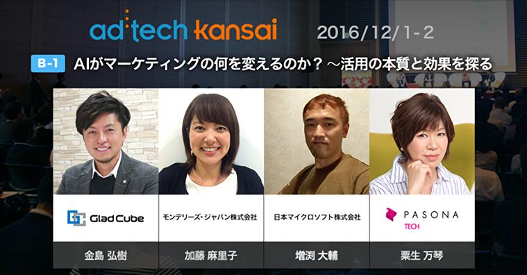 ad_tech_ kansai