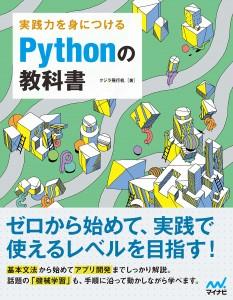 python_book_image_2