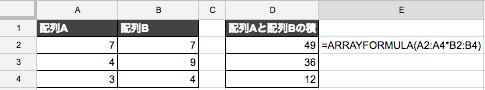 配列数式で積の求め方