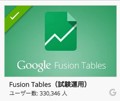 FusionTablesのアプリ