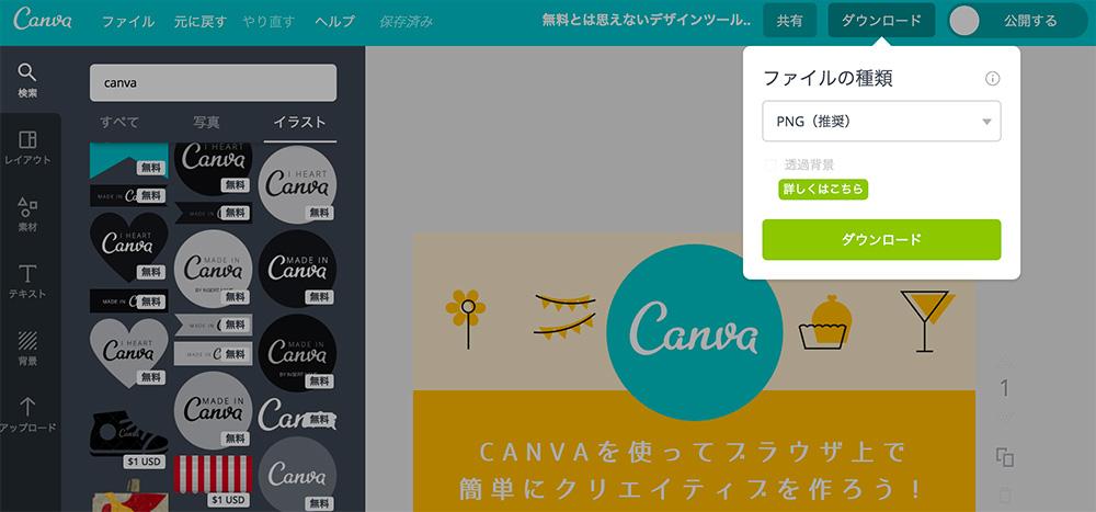 Canva ダウンロード画面