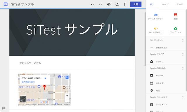 Google Sites 地図挿入後画面