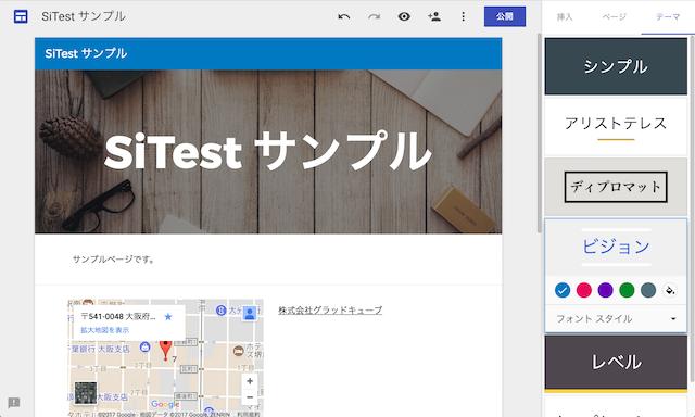 Google Sites テーマ変更