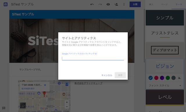 Google Sites ページ分析