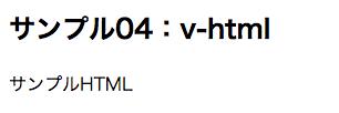 v-htmlサンプル