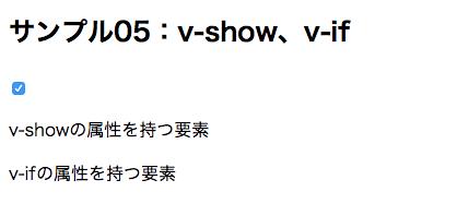 v-showとv-ifサンプル