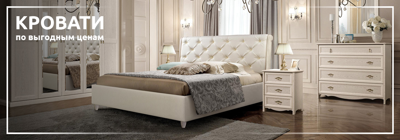 Кровати по выгодным ценам
