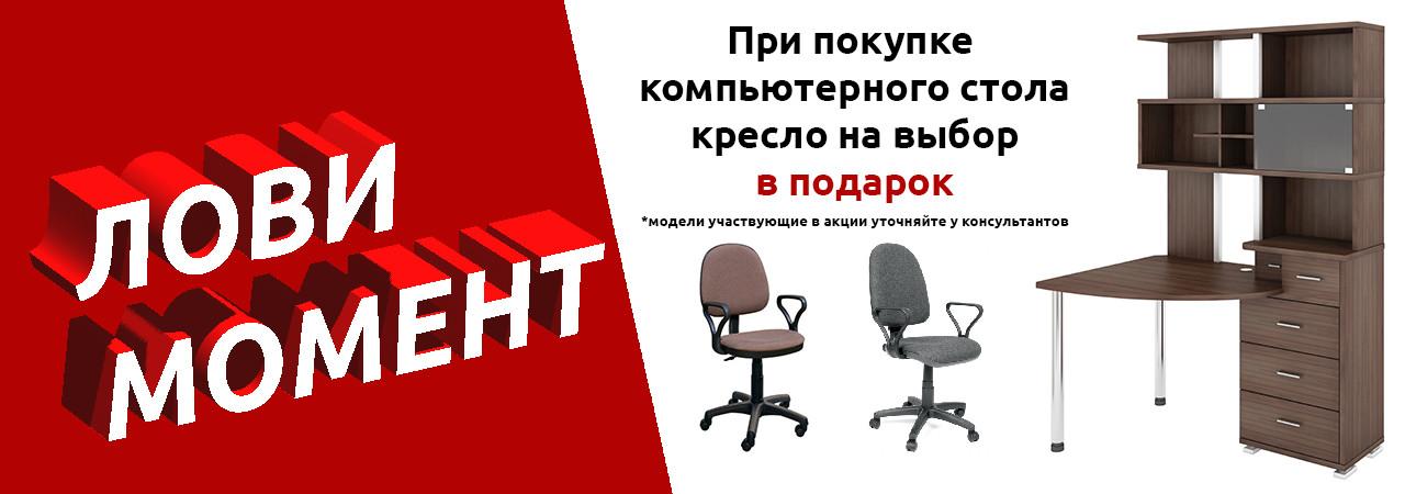 Кресло в подарок при покупке компьютерного стола