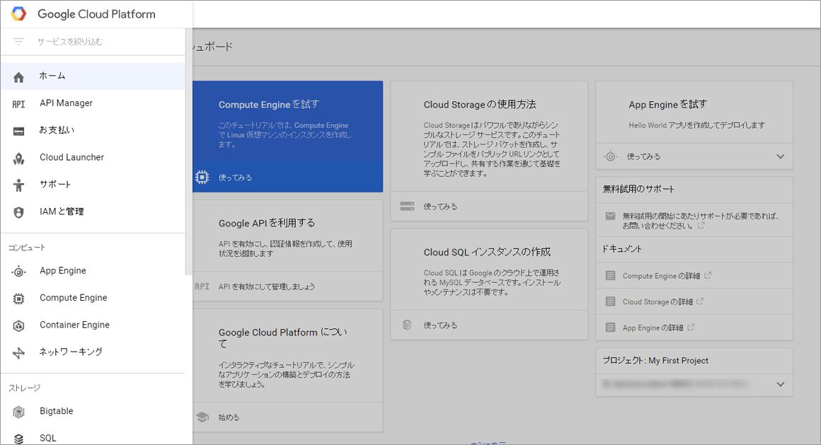 GCPでウェブサーバ構築チャレンジ・1【はじまりのはじまり】_sb_08.png