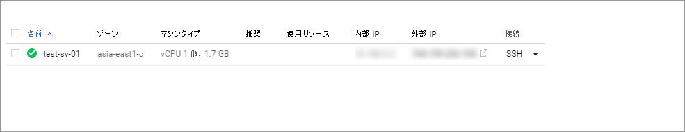 GCPでウェブサーバ構築チャレンジ・1【はじまりのはじまり】_sb_12.png