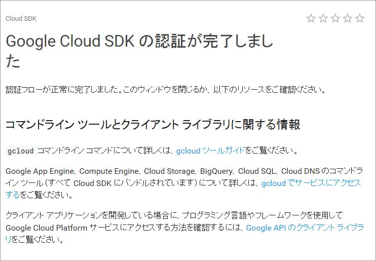 GCPでウェブサーバ構築チャレンジ・3【面倒くさがり屋のススメ】_sb_04.png