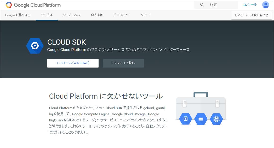 GCPでウェブサーバ構築チャレンジ・3【面倒くさがり屋のススメ】_sb_05.png
