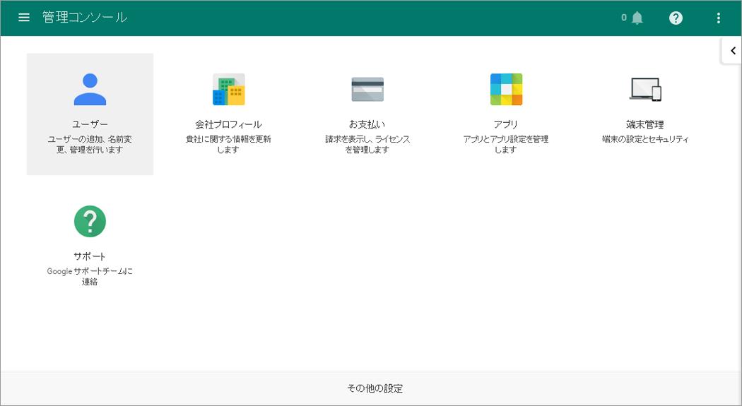 GCPでウェブサーバ構築チャレンジ・12【最終回】_sb_07.png
