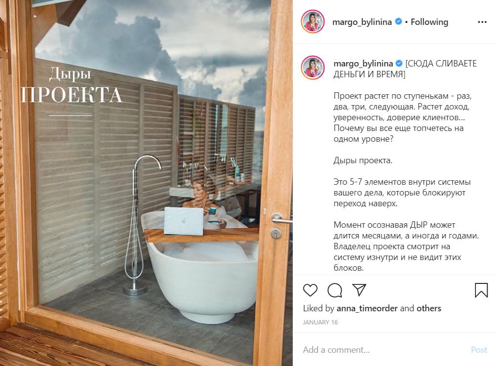 Инстаграм-блогер Марго Былинина регулярно накладывает надписи поверх фотографий и выбирает для этого утонченный шрифт