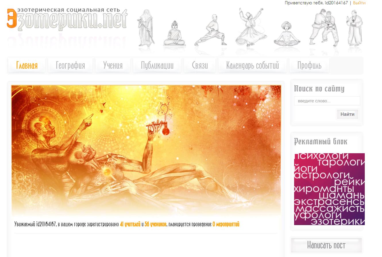 004-ezoteriki.net