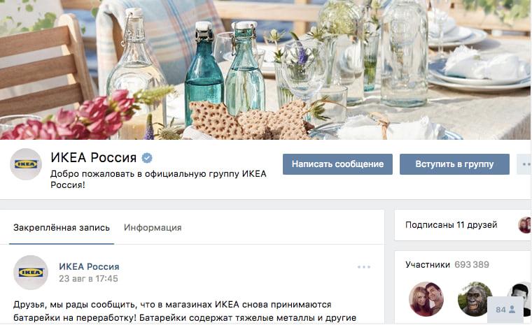 Пример оформление паблика Икеа Вконтакте.