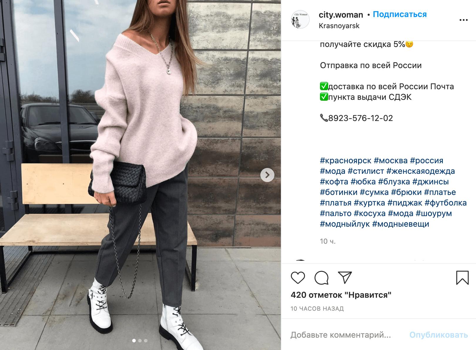 Пример неудачного использования общих хэштегов в Instagram
