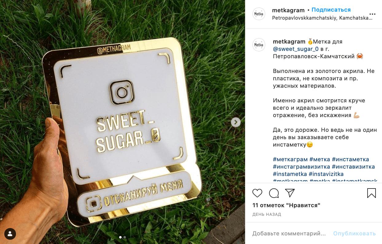 Вывеска с Instagram-визиткой